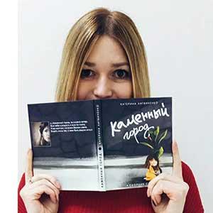 Катерина Литвиненко