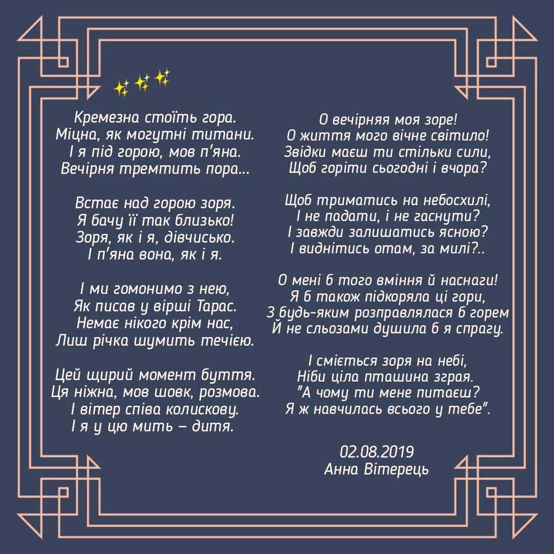 Вірш 2