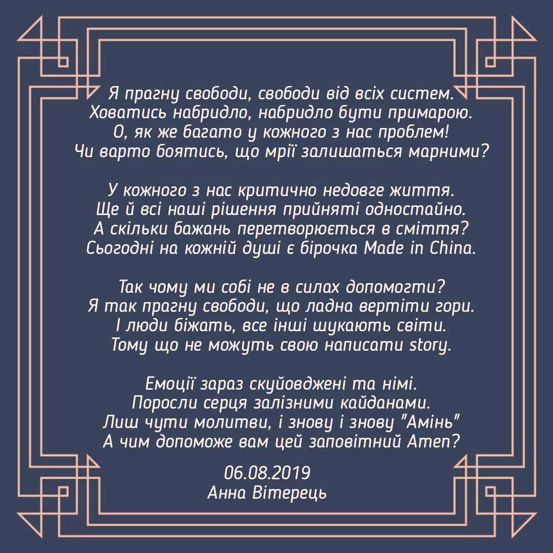 Вірш 3